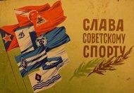 slava_sportu